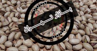 فروش عمده پسته ارزان در تهران