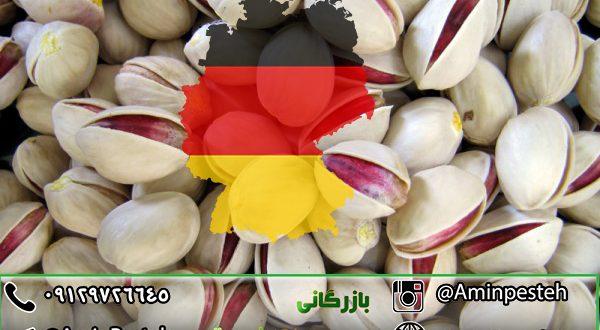 صادرات پسته به آلمان