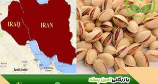 صادرات پسته به عراق