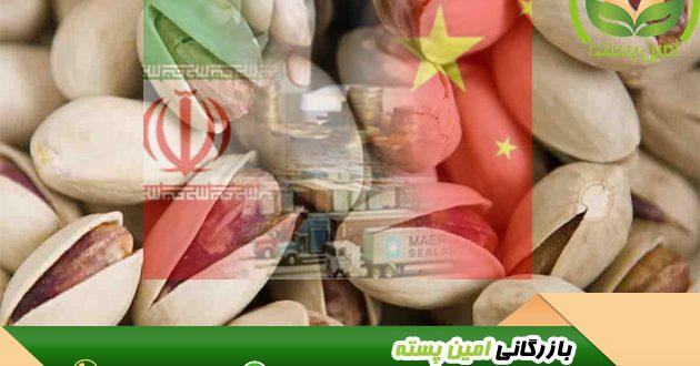 صادرات پسته به چین