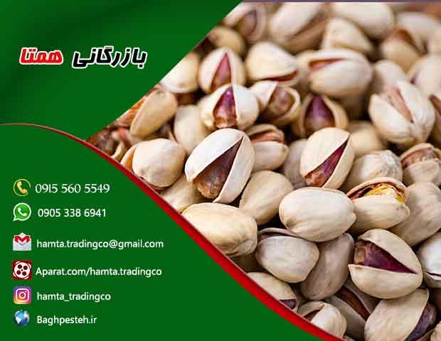 قیمت فروش عمده پسته رفسنجان